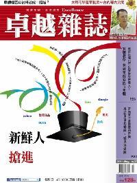 卓越雜誌 [第337期]:新鮮人搶進外商魔法