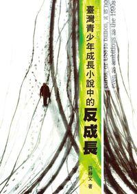 臺灣青少年成長小說中的反成長