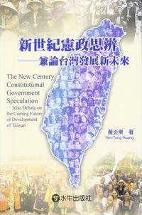 新世紀憲政思辨:兼論台灣發展新未來