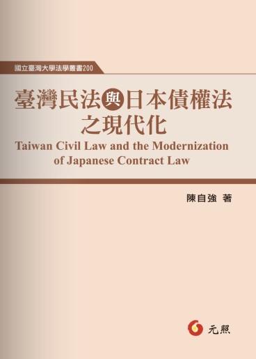 臺灣民法與日本債權法之現代化