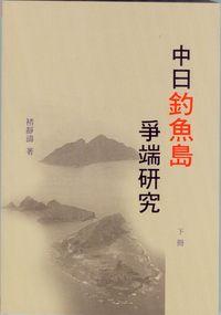 中日釣魚島爭端研究. 下冊