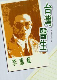 台灣醫生李應章
