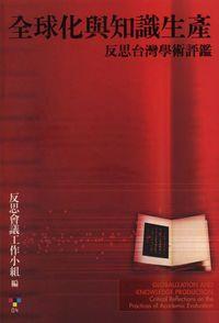 全球化與知識生產:反思台灣學術評鑑