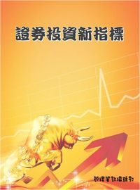 證券投資新指標