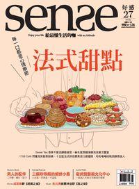 Sense好感 [第27期]:法式甜點