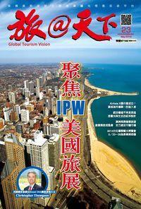 旅@天下 [第23期]:聚焦IPW美國旅展
