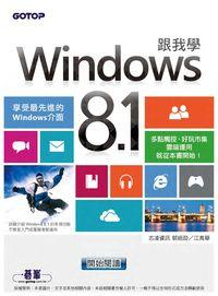 跟我學Windows 8.1