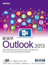 跟我學Outlook 2013:將Outlook從個人資訊管理提昇至雲端應用