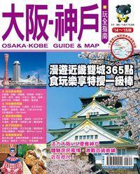 大阪神戶玩全指南. 14-15版