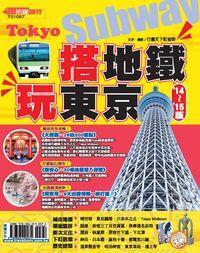 搭地鐵玩東京. 14-15版