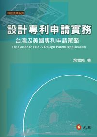 設計專利申請實務:台灣及美國專利申請策略