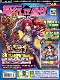 電玩双週刊 2014/05/14 [第140期]:暗黑戰神