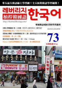 槓桿韓國語學習週刊 2014/05/14 [第73期] [有聲書]:首爾大學韓國語第三冊 第二十四課