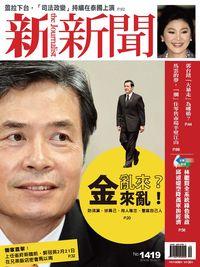 新新聞 2014/05/15 [第1419期]:金亂來? 來亂!