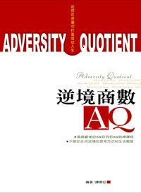 逆境商數AQ:如何在逆境中打造成功人生