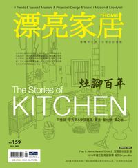 漂亮家居 [第159期]:The Stories of KITCHEN