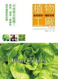 給未來的一種新思考:植物工廠
