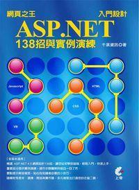 網頁之王 ASP.net入門設計:138招與實例演練