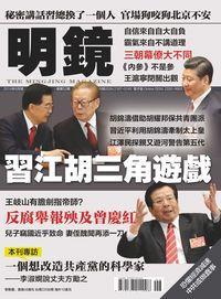 明鏡月刊 [總第52期]:習江胡三角遊戲