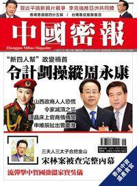 中國密報 [總第21期]:令計劃操縱周永康