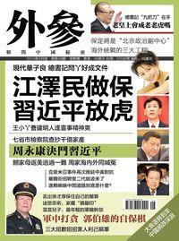 外參 [總第48期]:江澤民做保 習近平放虎