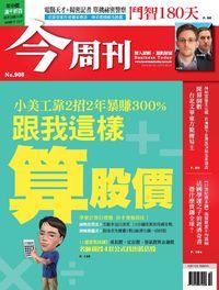 今周刊 2014/05/19 [第908期]:跟我這樣算股價
