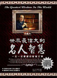 世界最偉大的名人智慧:一生一定要讀的智慧文學