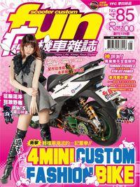 瘋機車雜誌 [第85期]:4MINI CUSTOM FASHION BIKE
