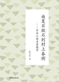 由夏目漱石到村上春樹:日本小說名著鑑賞