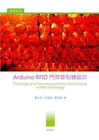 Arduino RFID 門禁管制機設計