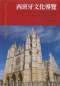 西班牙文化導覽