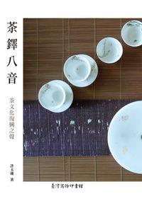 茶鐸八音:茶文化復興之聲