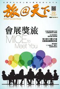 旅@天下 [第22期]:會展獎旅 MICE to Meet You