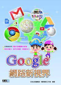 Google 網路新視界
