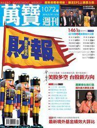 萬寶週刊 2014/05/19 [第1072期]:財報飆股大閱兵