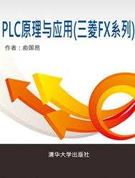 PLC原理與應用:三菱FX系列