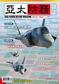 亞太防務 [第71期]:美國確保空天優勢
