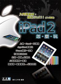 iPad 2怎.麼.玩