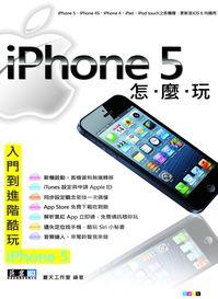 iPhone 5怎麼玩