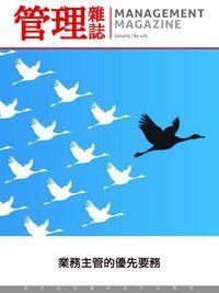 管理雜誌 [第479期]:業務主管的優先要務