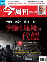 今周刊 2014/05/26 [第909期]:多賺1塊錢的代價
