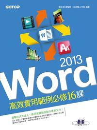 Word 2013高效實用範例必修16課