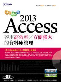 快快樂樂學Access 2013:善用高效率x方便強大的資料庫管理