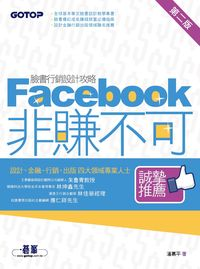 Facebook非賺不可:臉書行銷設計攻略