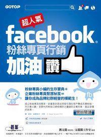 超人氣Facebook粉絲專頁行銷加油讚:粉絲專頁小編的生存寶典 + 企業粉絲專頁聚眾秘笈