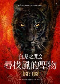 白虎之咒. 2, 尋找風的聖物