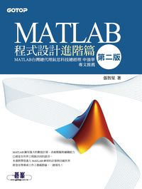 MATLAB程式設計進階篇