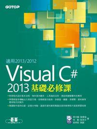 Visual C# 2013基礎必修課