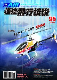 遙控飛行技術 [第95期]:雷虎科技 RAPTOR E550