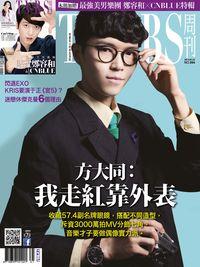 TVBS周刊 2014/05/22 [第864期]:方大同:我走紅靠外表